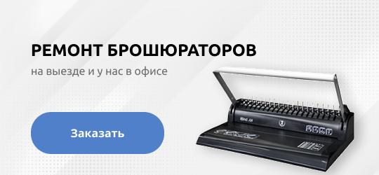 Ремонт брошюраторов