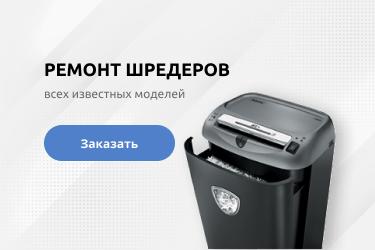 Ремонт шредеров