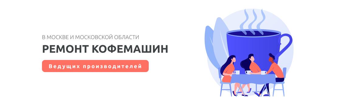 Ремонт кофемашин в Москве и Московской области