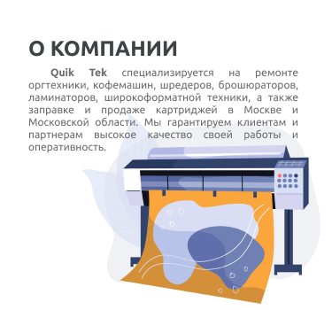 Заправка и продажа картриджей в Москве