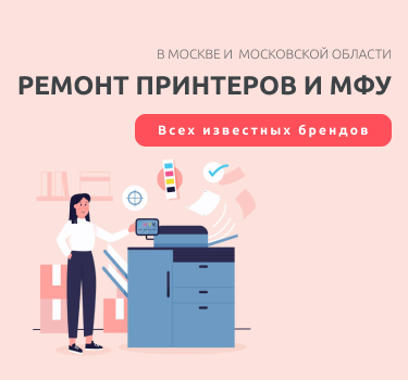 Ремонт принтеров и МФУ в Москве и Московской области