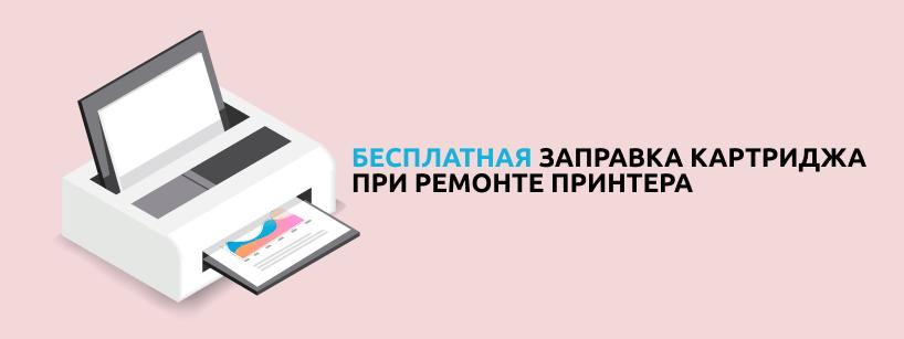 remont-printerov-zapravka-kartridzhey