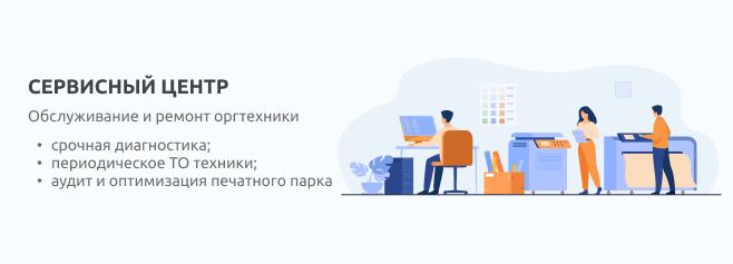 remont-i-obsluzhivaniye-orgtekhniki